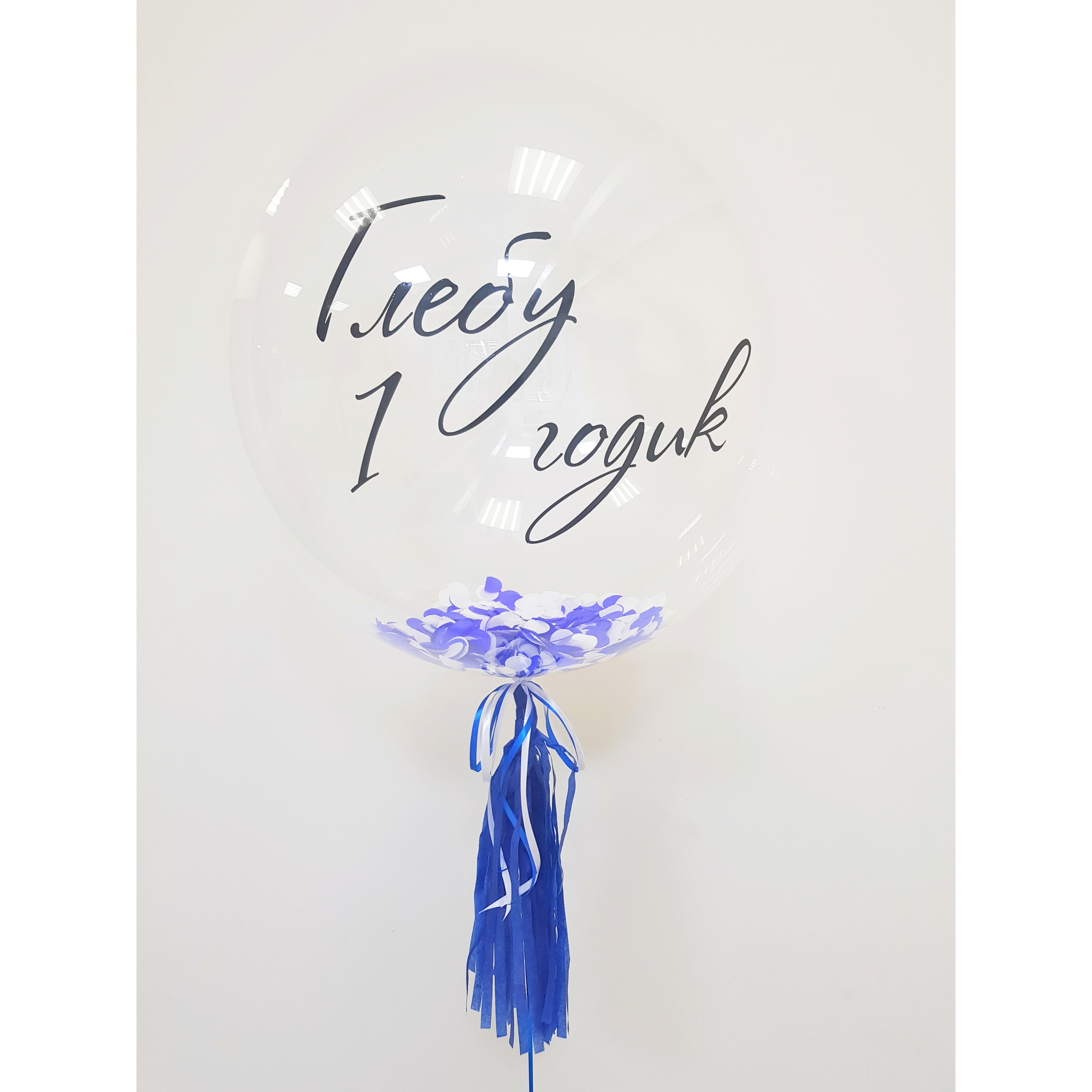 Шар Bubble с конфетти, индивидуальной надписью, тассел