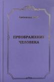 Аксенова Ж.С. Преображение человека