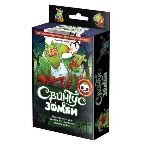 Настольная игра Свинтус: Зомби