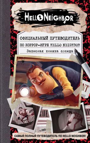 Официальный путеводитель по хорроригре Hello Neighbor. Записная кнка
