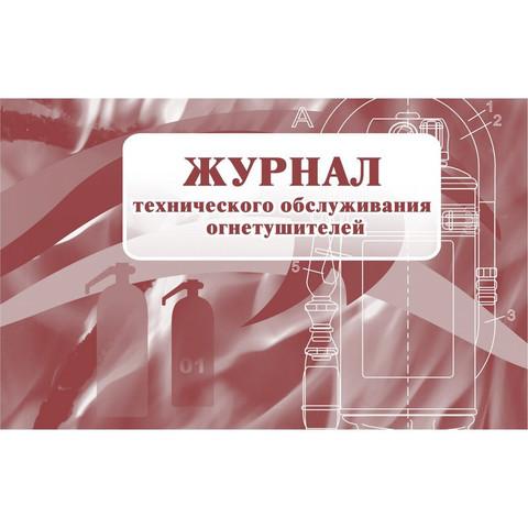 Журнал технического обслуживания огнетушителей КЖ 497 (А4, 28 листов)