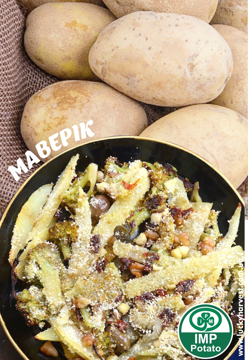 Насіннєва картопля