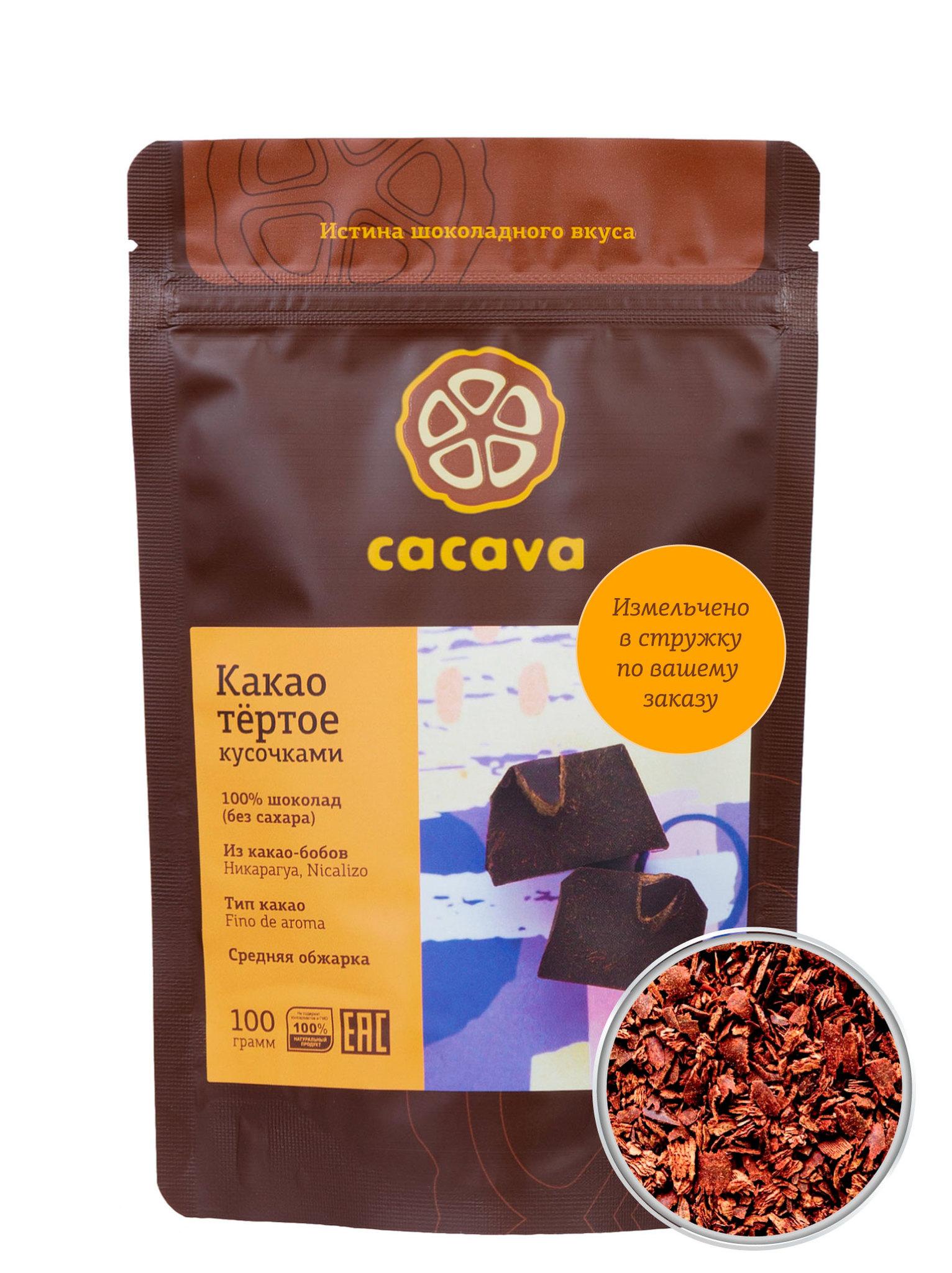 Какао тёртое в стружке (Никарагуа, Nicalizo), упаковка 100 грамм