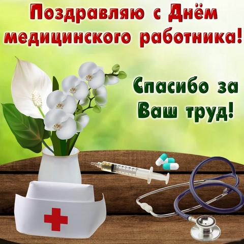 Печать на вафельной бумаге, День медика 7