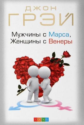 Мужчины с Марса, женщины с Венеры (мг. обл.)