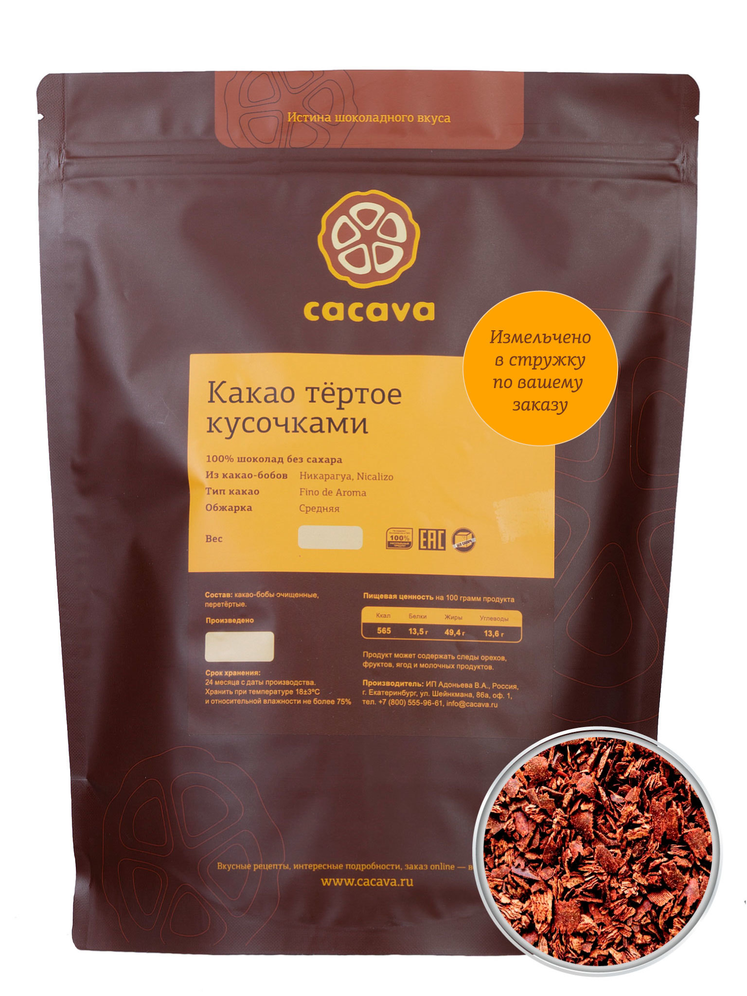 Какао тёртое в стружке (Никарагуа, Nicalizo), упаковка 1 кг