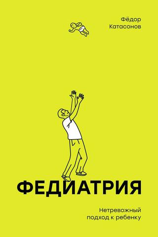 Федиатрия  Федор Катасонов