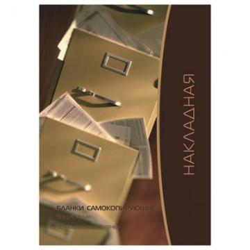 Бланки самокопирующие Накладная Attache (A5, 3-слойные, 50 штук в книжке, офсет)