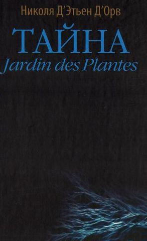 Тайна Jardin des Plantes