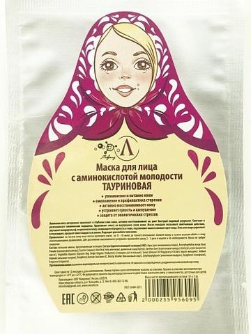 Маска для лица Тауриновая с аминокислотой молодости (ткань), 25 гр