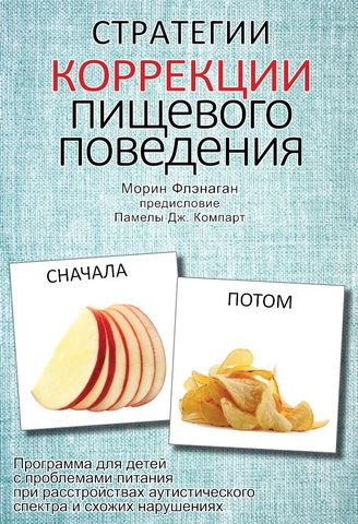Стратегии коррекции пищевого поведения