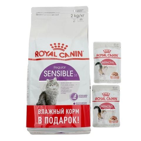 ПРОМО! Royal Canin Sensible 33 сухой корм для кошек с чувств. пищеварением 2 кг + паучи 4x85 г