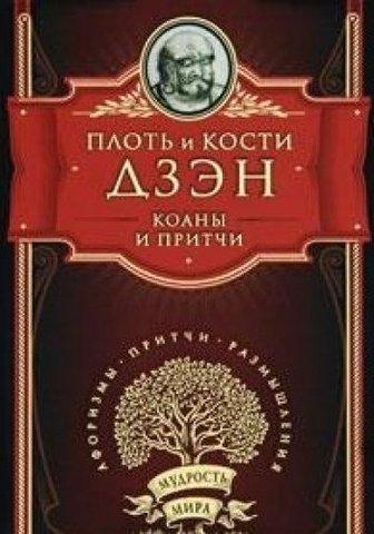 Плоть и кости Дзэн Коаны и притчи