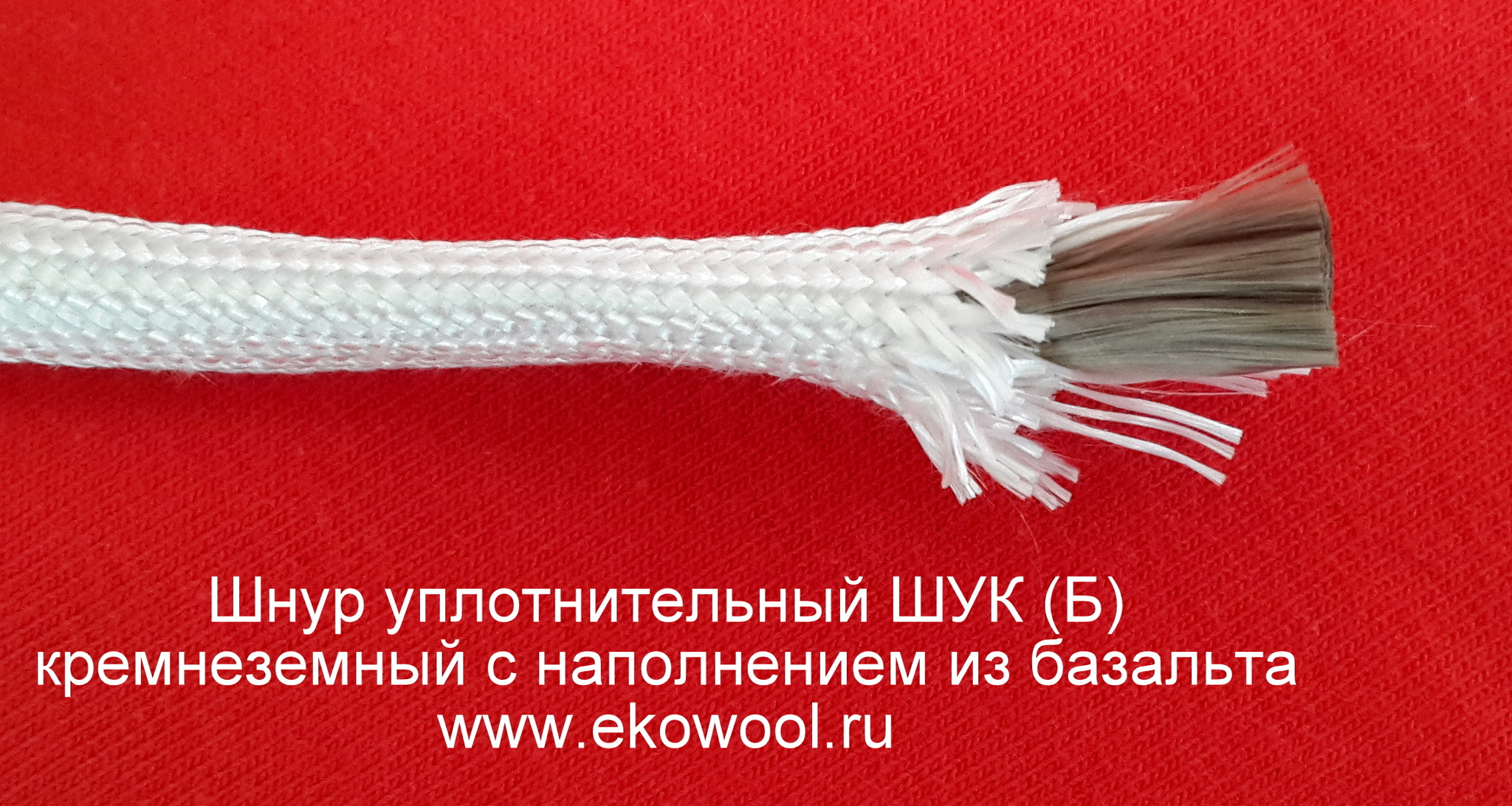 термостойкий шнур уплотнительный кремнеземный с базальтом