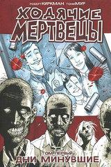 Комикс «Ходячие мертвецы. Том 1. Дни минувшие»