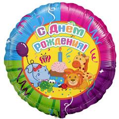 Шар Круг С Днем рождения (Вечеринка животных).