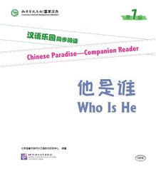 Chinese Paradise—Companion Reader (Level 1): Who Is He