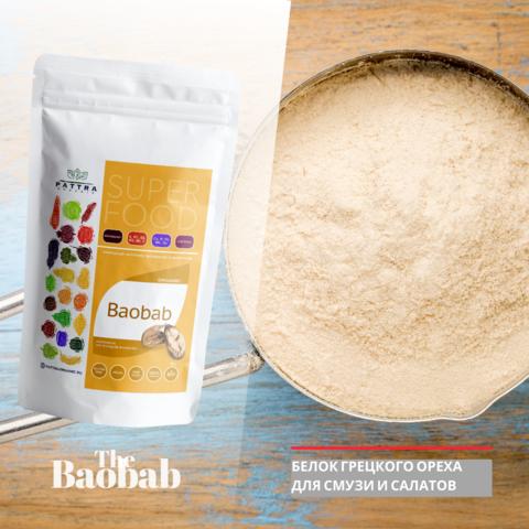 Порошок из плодов Баобаба 250 гр