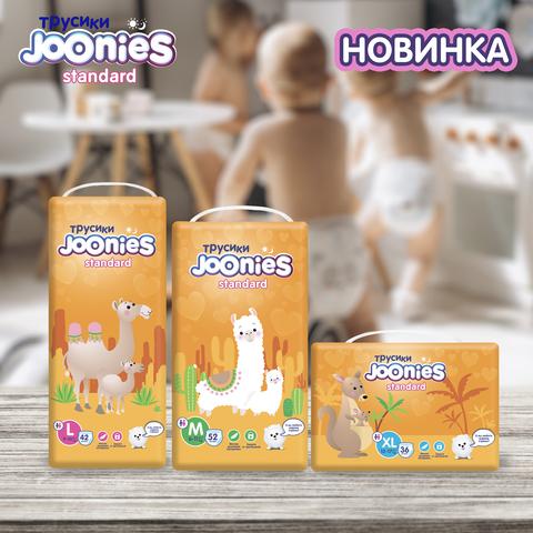 Трусики JOONIES Standard, 12-17 кг (XL)