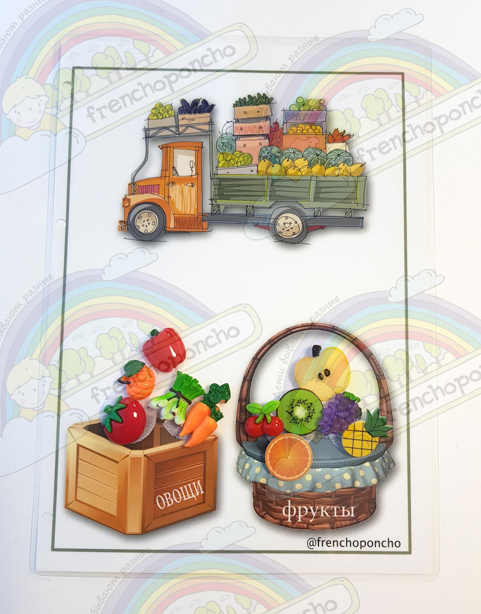 """Игра """"Грузовик везет фрукты и овощи"""" с объемными фигурками."""