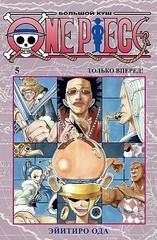 One Piece. Большой куш. Кн.5. Только вперед!