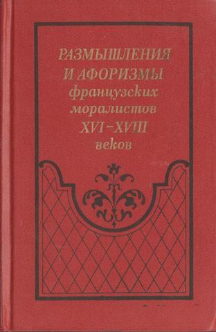 Размышления и афоризмы французских моралистов XVI - XVIII вв.