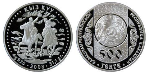 500 тенге Кыз куу. Казахстан. 2008 год