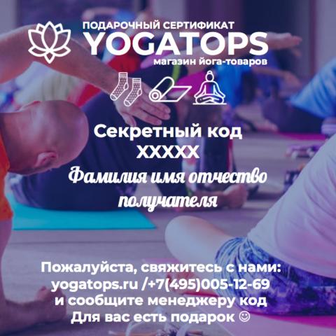 Подарочный сертификат (до 10 000 руб)