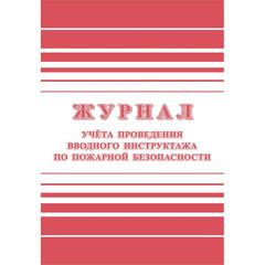Журнал регистрации вводного противопожарного инструктажа КЖ 1556 (А4, 12 листов)