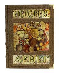 История денег. Тульев В.