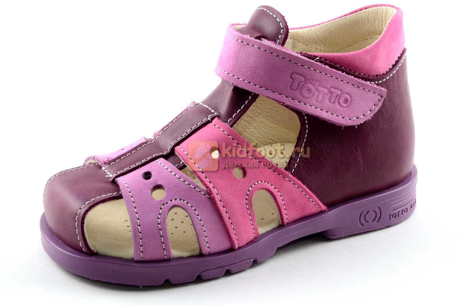 Босоножки Тотто из натуральной кожи с закрытым носом для девочек, цвет Сирень / Фиолетовый, M053B
