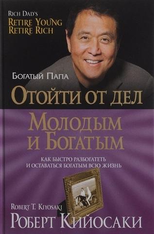 Фото Отойти от дел молодым и богатым (2-е издание)