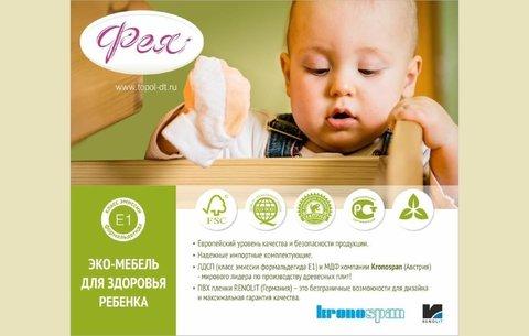 Кровать детская Фея 2150 бук-оливковый