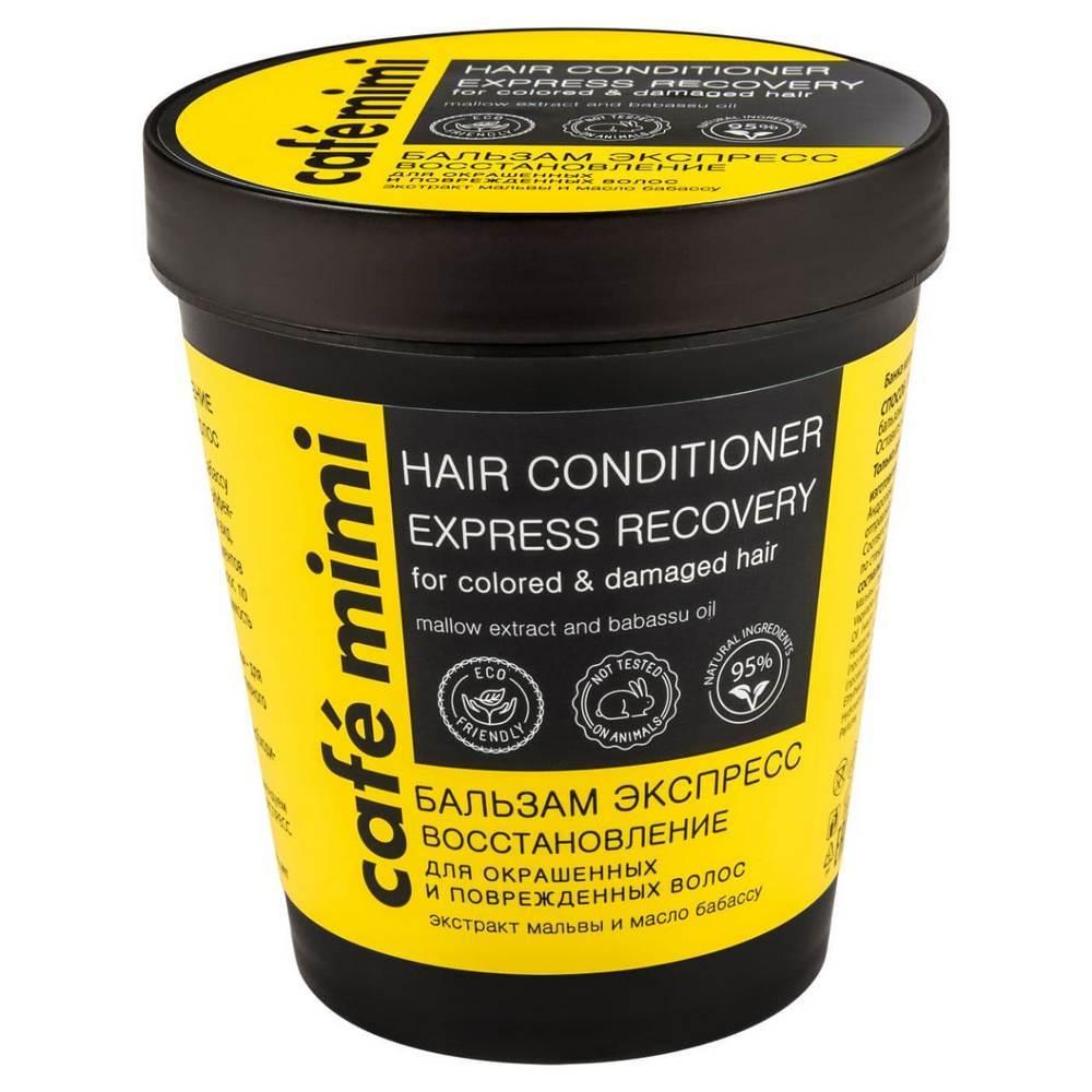 Бальзам Экспресс восстановление для окрашенных поврежденных волос