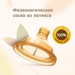 Chicco. Бутылочка Original Touch, стекло, латексная соска, медленный поток, 0+, 240 мл, бежевая