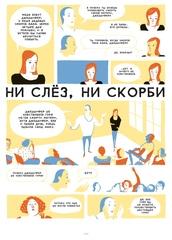 Как быть счастливыми