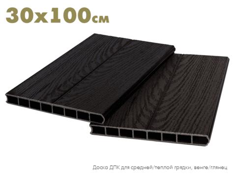 Доска из ДПК для высокой грядки 30х100 см, темное дерево/венге/глянец