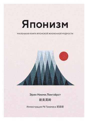 Японизм. Маленькая книга японской жизненной мудрости