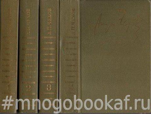 Чехов. Сочинения в четырех томах