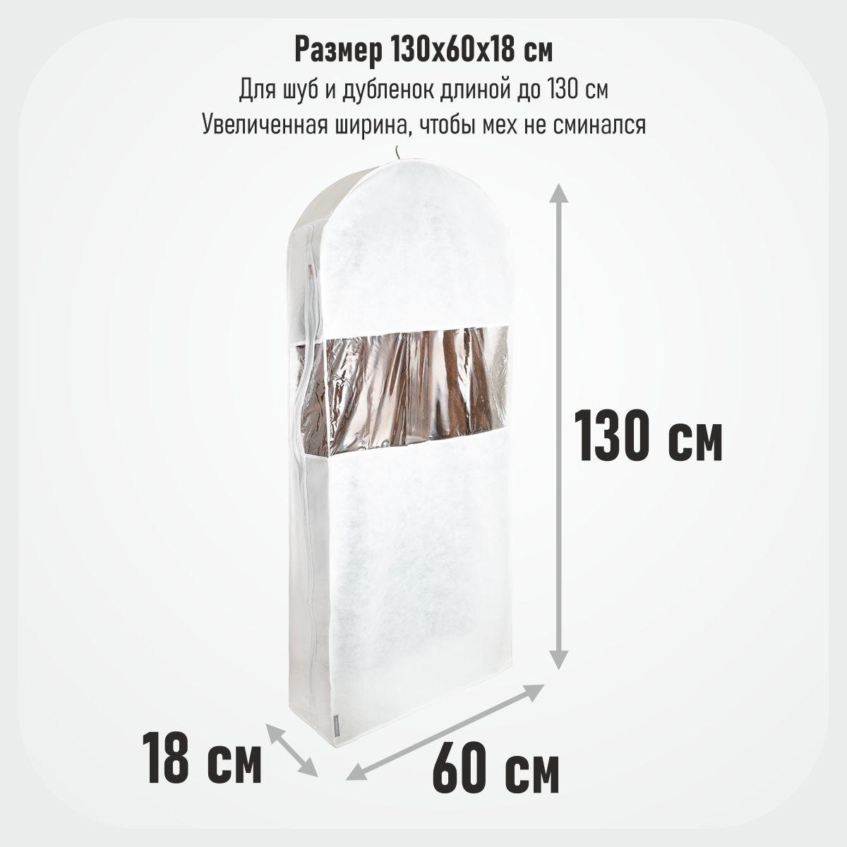 Чехол для шуб LUX длинный 130х60х18 см, Санторини