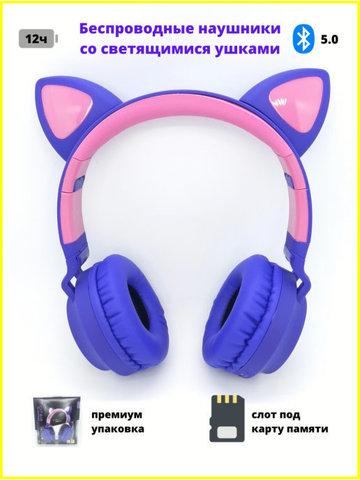 Наушники беспроводные с светящимися кошачьими LED ушками / Фиолетовые