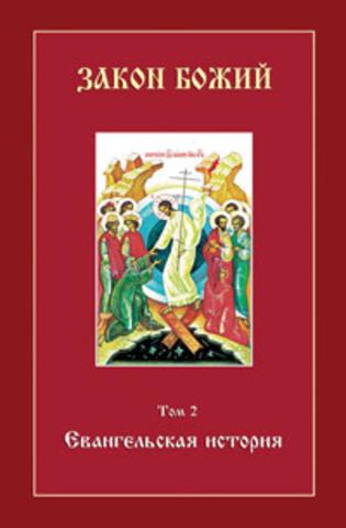 С. Воробьёв. Закон Божий. Том 2. Евангельская история