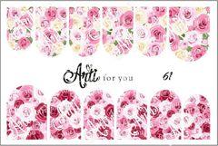 Слайдер наклейки Arti for you №61