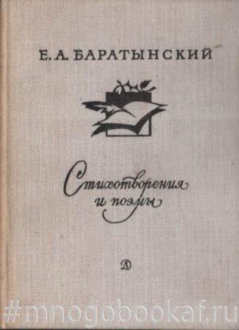 Баратынский. Стихотворения и поэмы