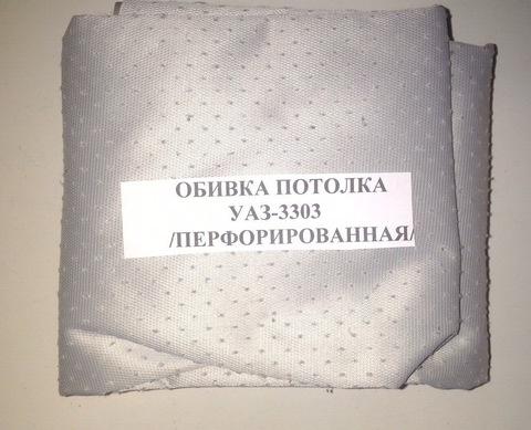 Обшивка (обивка) потолка Уаз 3303, бортовой перфорированная (пр-во Ульяновск)