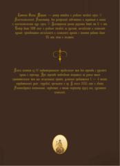 Испанский для юристов. Уровни В2 - С2. Книга 4. Оборот обложки