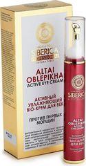 Активный увлажняющий BIO-крем для век Против первых морщин Laboratoria Natura Siberica
