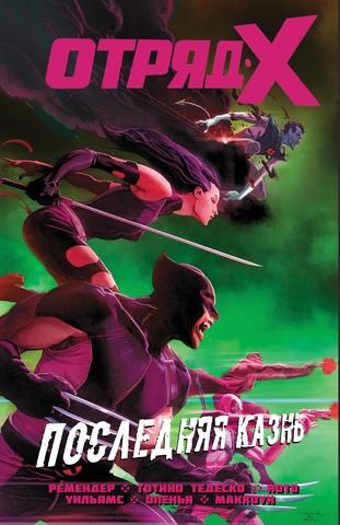 Комикс Отряд Икс. Книга 3  Последняя казнь (Альтернативная обложка)