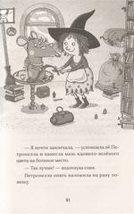 Петронелла и фестиваль волшебников   Штэдинг Сабина