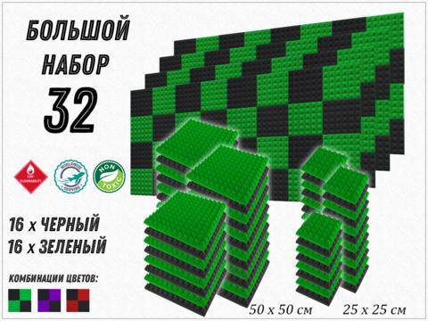 акустический поролон ECHOTON PIRAMIDA 30 green/black  32   pcs